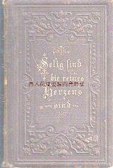 アンティーク洋書  19世紀の賛美歌集 エンボス