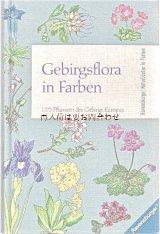 楽しい古本☆ ヨーロッパの山の植物 1275点 木の実 草花 シダ植物etc