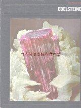 楽しい古本★ 鉱物•宝石の本 自然 人造鉱物 宝物等♫ TIME LIFE