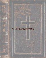アンティーク洋書★ 十字架の賛美歌集 一部詩編篇の言葉や祈祷書  プロテスタント
