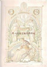 アンティーク洋書★ 挿絵の美しい 詩集 1866年! 歌とロマンス