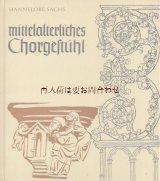 楽しい古本★  教会  中世 アート クワイヤ 聖歌隊席の装飾 建築