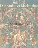 楽しい古本洋書★  ファイト·シュトース 装飾 祭壇画 作品集 ゴシック