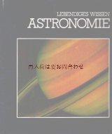 楽しい古本洋書★ アストロノミー 天文学 星 宇宙の本