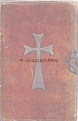 アンティーク洋書★ 留め具付き 革表紙 祈祷書  イラスト数枚含