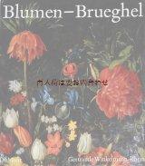 楽しい古本 ☆  Brueghel  花のブリューゲル他 花の絵の本