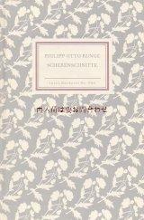インゼル ☆ フィリップ・オットー・ルンゲ  切り絵の本