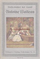 アンティーク美術雑誌☆ Antonie Watteau  アントワーヌ・ヴァトー
