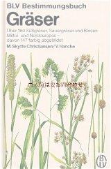 楽しい古本★ 草の本  図鑑 ナチュラル ガイド