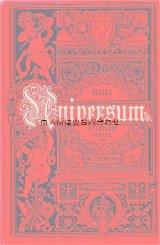楽しい古本洋書★ 豪華な模様の本 道具 開発  機械etc  復刻版