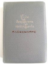 アンティーク洋書★ 柔らかい感触の賛美歌集 祈祷   プロテスタント ルター派
