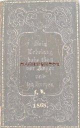 アンティーク洋書★  賛美歌集 祈祷  1868年