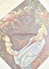 古書☆ 聖なる夜 ホーリーナイト キリストの誕生 名画 マリア様