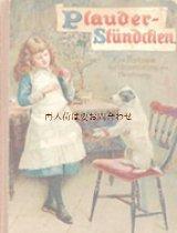 アンティーク☆イラストの素敵な童話 lauderstündchen 1915