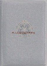 アンティーク洋書☆ ルターの紋章 賛美歌集  プロテスタント