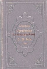 アンティーク洋書☆深い立体的な模様の美しい古書 地域研究 地理学
