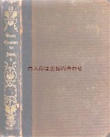 アンティーク洋書☆豪華な背表紙の古書  ユダヤの歴史 イスラエル関連