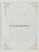 楽しい古本☆ プラハ 楽譜の素敵な歌の本