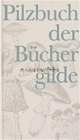 楽しい古本★ Julius Peter キノコ図鑑 カラーイラスト全36枚   375点