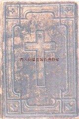 アンティーク賛美歌集★ メクレンブルク 1893年 レザー 十字架柄