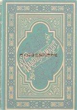 アンティーク洋書★ イラストページの素敵な森の詩集 イラスト 12図版