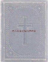アンティーク★ エンボス 十字架模様の素敵な古書 神学 聖書関連書