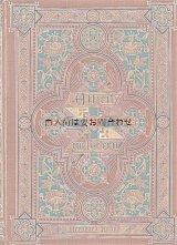 アンティーク☆ キリスト教 神学 宗教詩集 木版 豪華イラストページ多数 大きめ古書