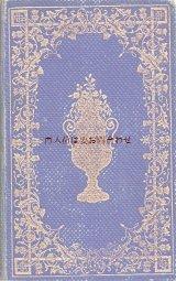 アンティーク洋書☆ 金彩エンボス 美しい模様の古書 英 バイロン 詩集 銅版画