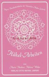 楽しい古本★ 1920年代の手芸本 かぎ針編み  リプリント レース模様の素敵な本