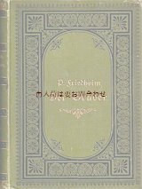 アンティーク洋書☆ P. Friedheim  エンボス 表紙 素敵な小説