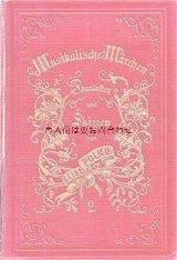 アンティーク洋書★ ジャンク品 訳あり格安 可愛らしい型押し模様の赤い古書