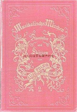 画像1: アンティーク洋書★ ジャンク品 訳あり格安 可愛らしい型押し模様の赤い古書