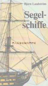 楽しい古本 洋書★ スウェーデンの帆船本 独語版 船 設計 70年代