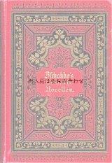 アンティーク洋書☆  Heinrich Zschokke 分厚く豪華な小説集 選集