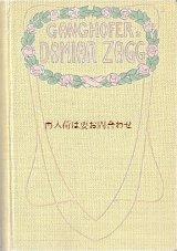 アンティーク洋書★ バラ柄の可愛らしい古書 短編小説 挿絵有り