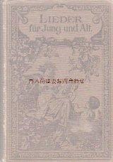 アンティーク洋書★ 楽譜がいっぱいの古書 歌の本 1911年