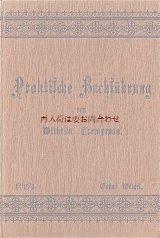 アンティーク洋書★ 質感と模様の素敵な古書 アンティーク 実用 複式簿記 ガイド