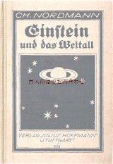 アンティーク洋書★  宇宙柄の素敵な古書 アルベルト•アインシュタイン 科学