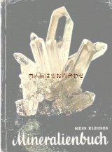 楽しい古本☆ 小さな鉱物 図鑑 クリスタル 写真の素敵な古書