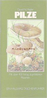 楽しい古本☆ David N.Pegler キノコガイド きのこ 図鑑 ポケットサイズ 80年代