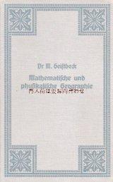 アンティーク洋書☆  数理地理学 天体 星 地図 イラスト多数の古書 1910年