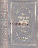 アンティーク洋書☆ 立体的な模様の美しい讃美歌集  聖杯柄の古書 レザー