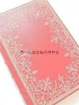 楽しい古本★ 豪華な装飾フレームの古書 我が生涯の物語 ジャコモ・カサノヴァ