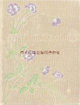 アンティーク洋書☆花柄の詩選集  アンソロジー 装飾文字 挿絵 木版画 多数