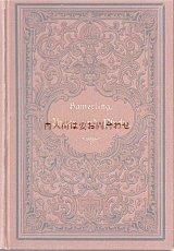 アンティーク洋書★ クピドとプシュケ モチーフ エンボス表紙の美しい古書