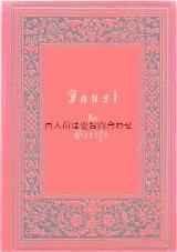 アンティーク洋書☆ 立体的な装飾の美しい古書  ゲーテ ファウスト 長編 戯曲