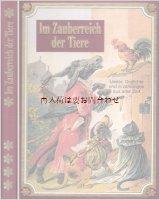 楽しい古本★ 動物イラストが素敵な古本洋書 グリム童話他 昔の歌と詩、物語 復刻版