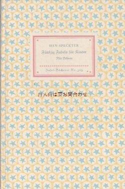 画像1: インゼル文庫☆ 希少  HEY&SPECKTER 子供の為の50の寓話集  イラスト 多数