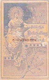 アンティーク洋書☆ Bibliothek der Unterhaltung und des Wissens 小説集 1891年