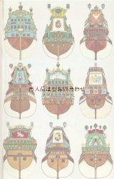 楽しい古本★ GESCHICHTE DER  SHIFFAHRT  船 帆船 航海 歴史 イラスト